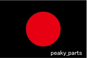 Peaky_parts4
